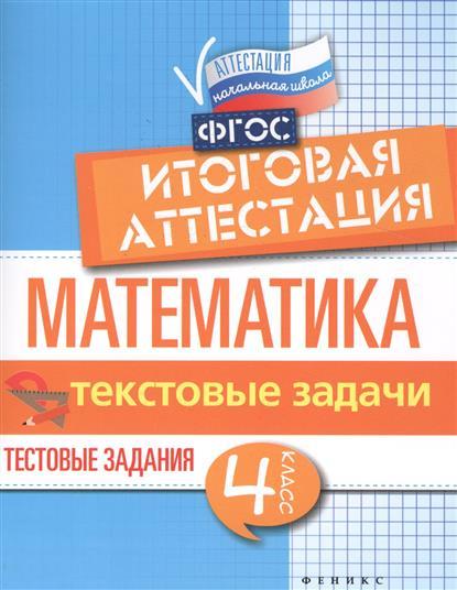Математика: итоговая аттестация. 4 класс. Текстовые задачи