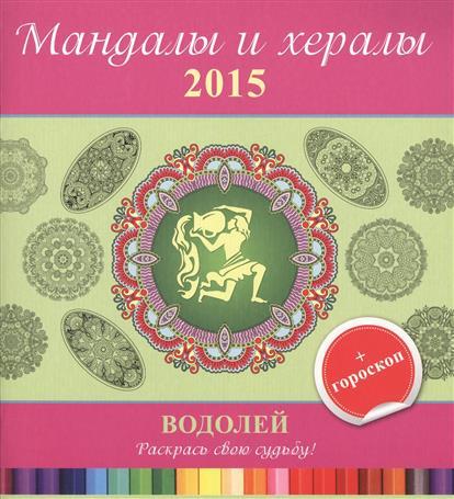 Мандалы и хералы на 2015 год + гороскоп. Водолей. Раскрась свою судьбу!
