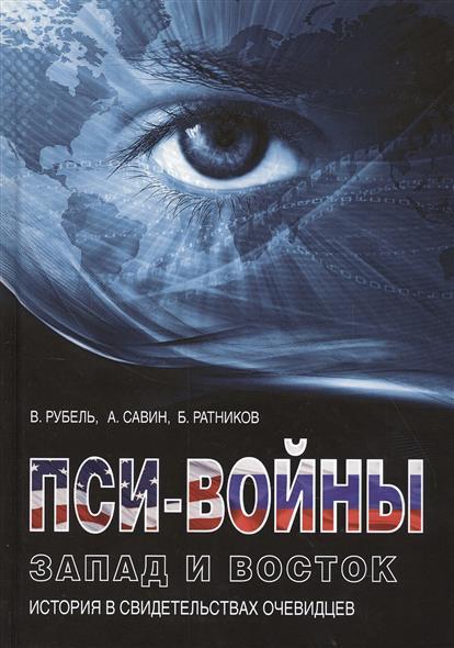 Рубель В., Савин А., Ратников Б. Пси-войны: Запад и Восток. История в свидетельствах очевидцев