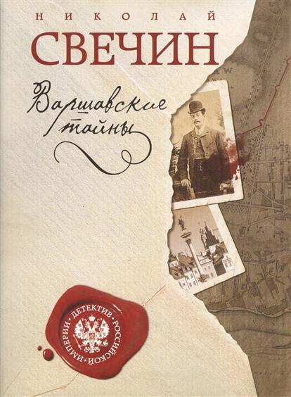 Свечин Н. Варшавские тайны свечин николай варшавские тайны