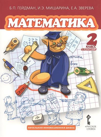 Математика. 2 класс, 2 полугодие. Учебник