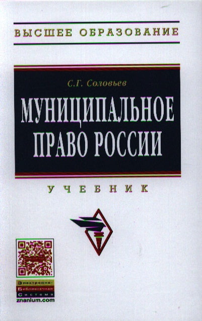Соловьев С. Муниципальное право России. Учебник