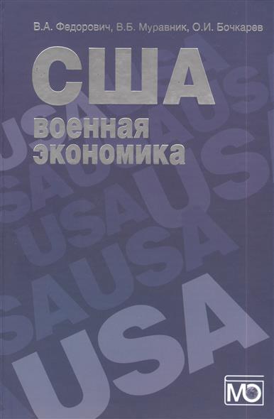 Федорович В., Муравник В., Бочкарев О. США: военная экономика. Организация и управление