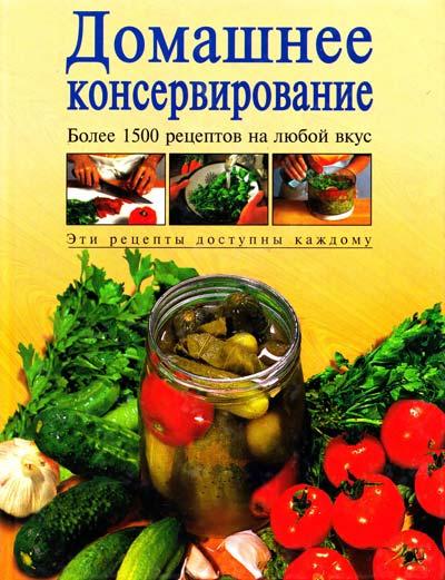 Домашнее консервирование рецепт с фото