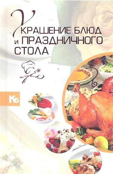 Мартынов В.Л. Украшение блюд и праздничного стола евгений мороз секреты украшения блюд праздничного стола