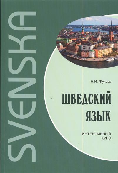 Жукова Н. Шведский язык. Интенсивный курс шведский язык самоучитель