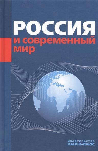 Россия и современный мир