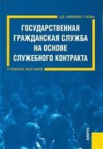 Государственная гражданская служба на основе служебн. контракта