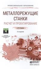 Дипломное проектирование автотранспортных предприятий Туревский И  Расчет и проектирование