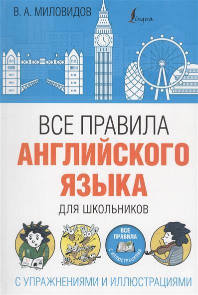Миловидов В. Все правила английского языка для школьников с упражнениями и иллюстрациями книга для записей с практическими упражнениями для здорового позвоночника