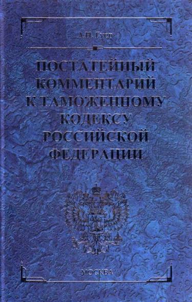 Пост. комментарий к Таможенному кодексу РФ