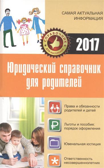 Кузьмина М.В. Юридический справочник для родителей