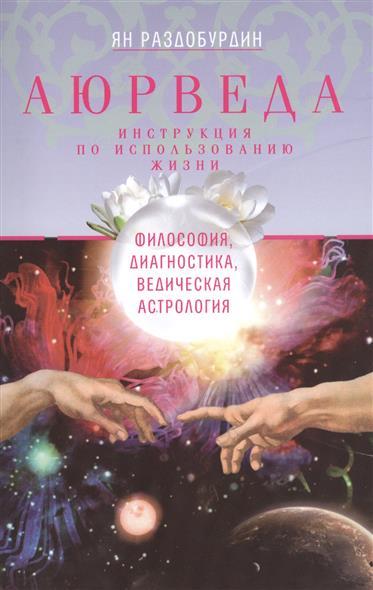 Раздобурдин Я. Аюрведа. Философия, диагностика, Ведическая астрология ведическая астрология вводный курс