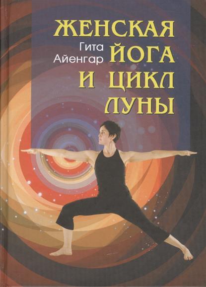 Женская йога и цикл Луны. Месячный комплекс асан для женщин