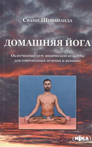 Домашняя йога. Облегченный курс физической культуры для современных мужчин и женщин