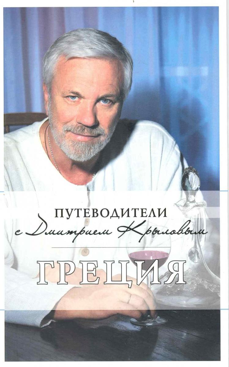 Крылов Д., Кульков Д. Греция ISBN: 9785699427963