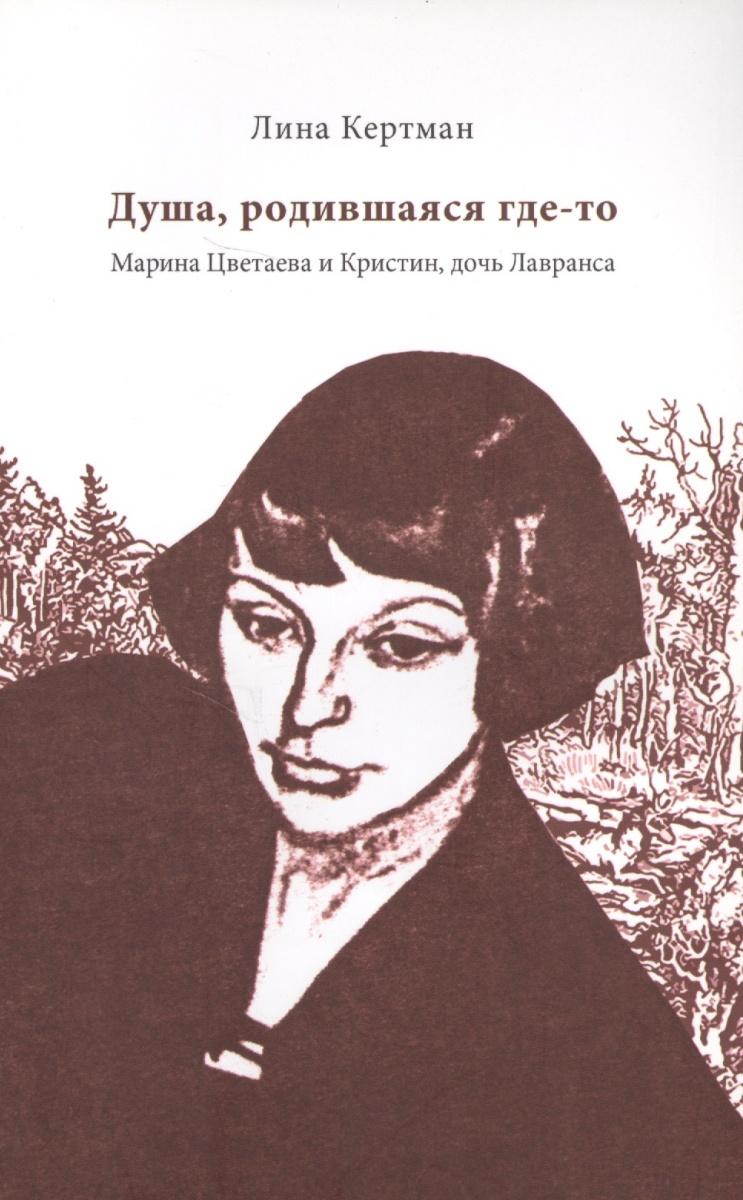 Душа родившаяся где-то Марина Цветаева и Кристин дочь Лавранса