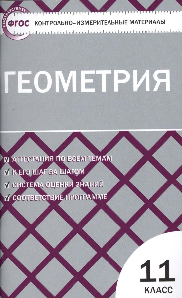 Геометрия. 11 класс