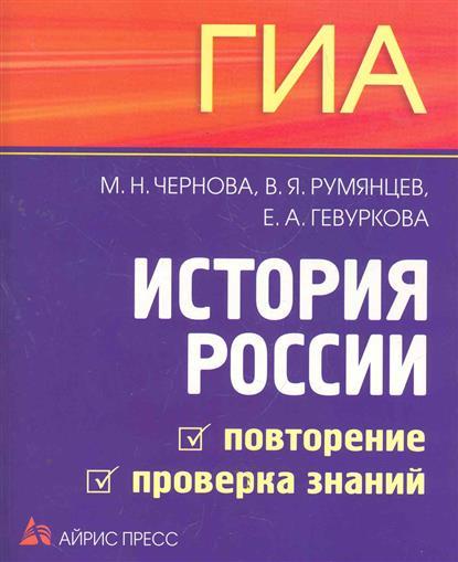ГИА История России