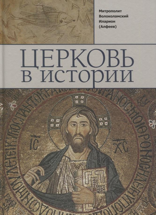 Алфеев И. Церковь в истории. Православная Церковь от Иисуса Христа до наших дней