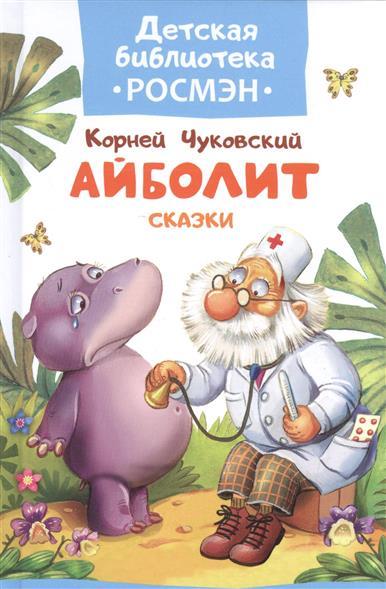Чуковский К. Айболит. Сказки чуковский к и айболит и другие сказки