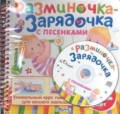 Разминочка - зарядочка с песенками от 0 до 2 лет. Уникальный курс гимнастики для вашего малыша