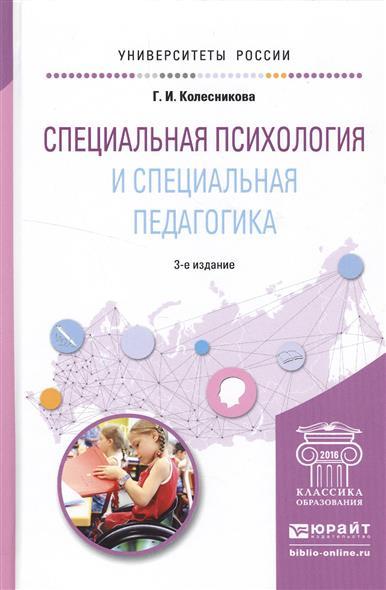 Специальная психология и специальная педагогика. Учебное пособие для академического бакалавриата от Читай-город