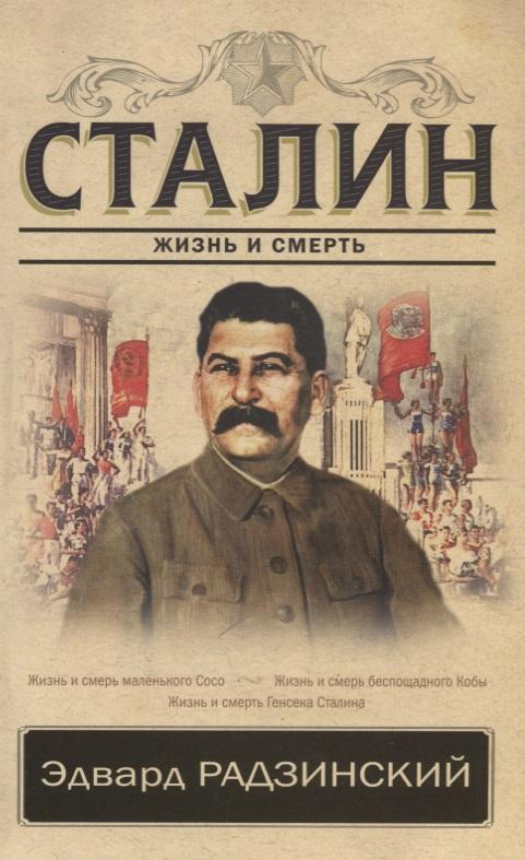 Радзинский Э. Сталин. Жизнь и смерть жизнь смерть и освобождение