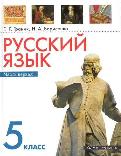 Русский язык 5 кл Учеб. т.1/2тт