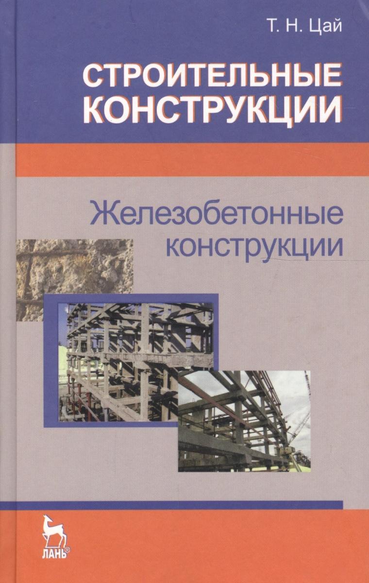 Цай Т. Строительные конструкции. Железобетонные конструкции. Учебник