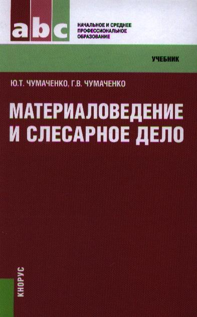 Чумаченко Ю Чумаченко Г Материаловедение и слесарное дело Учебник
