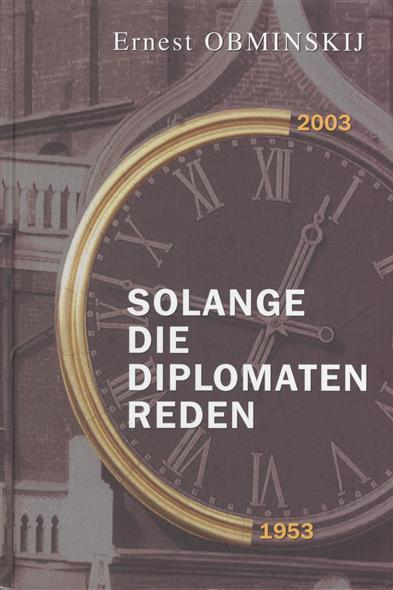 Solange die Diplomaten reden / Пока говорят дипломаты