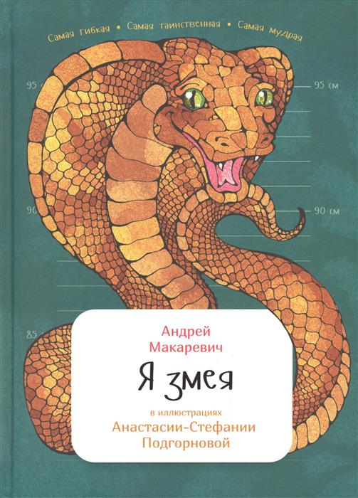 Макаревич А. Я змея макаревич а то что я люблю