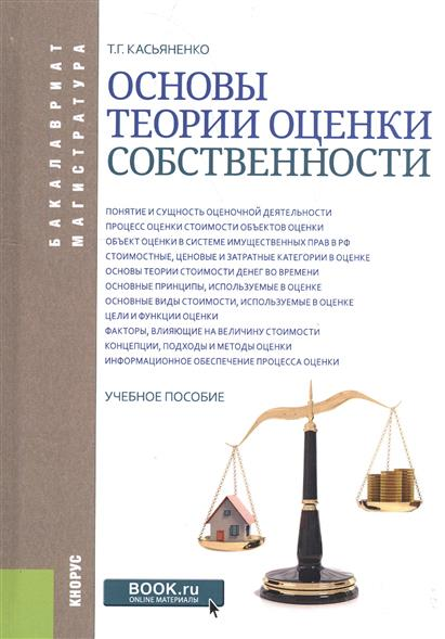 Касьяненко Т.: Основы теории оценки собственности. Учебное пособие