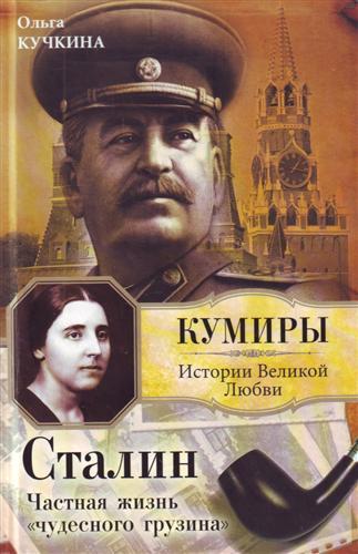 Сталин Частная жизнь Чудесного грузина