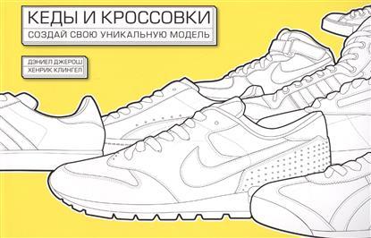 Джерош Д.: Кеды и кроссовки. Создай свою уникальную модель