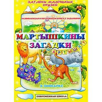 цены Батюлева Ю. (сост.) Мартышкины загадки В зоопарке