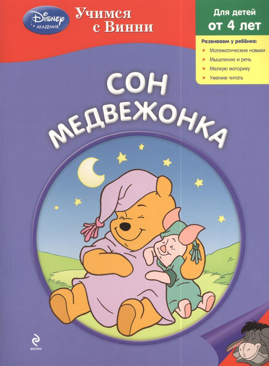 Жилинская А. (ред.) Сон медвежонка жилинская а ред азбука
