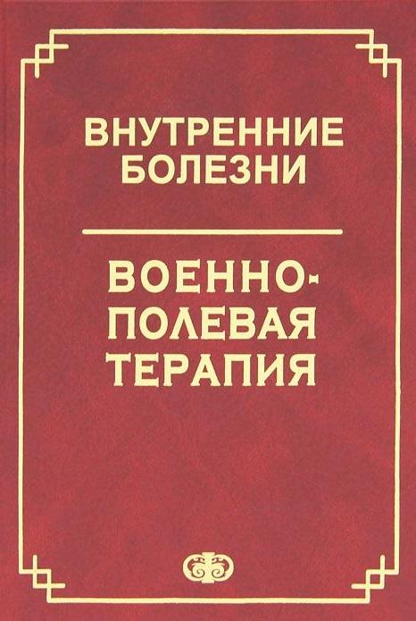 Раков А., Сосюкин А. (ред.) Внутренние болезни. Военно-полевая терапия