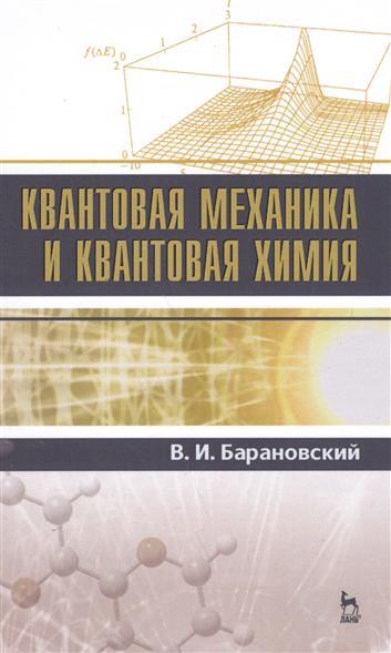 Барановский В. Квантовая механика и квантовая химия. Учебное пособие