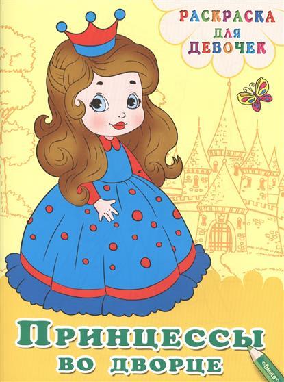 Принцессы во дворце. Раскраска для девочек (7+)