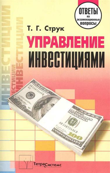 Управление инвестициями Ответы на экз. вопросы