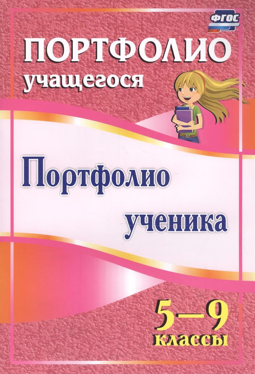 Портфолио ученика. 5-9 классы