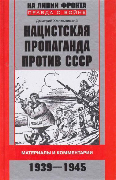 Нацистская пропаганда против СССР Материалы и комментарии