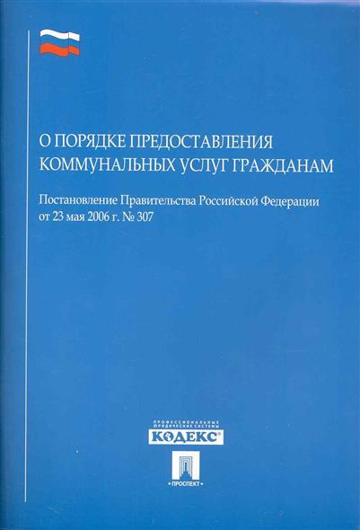 Пост. Прав. РФ О порядке предоставления коммунал. услуг...