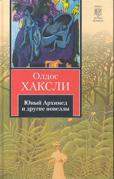 Юный Архимед и другие новеллы