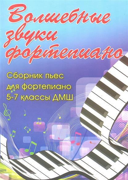 Барсукова С. (сост.) Волшебные звуки фортепиано Сборник пьес для фортепиано 5-7 классы ДМШ