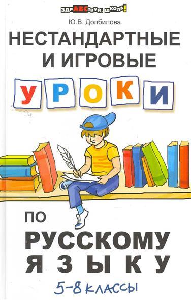 Долбилова Ю.: Нестандартные и игровые уроки по рус. языку 5-8 кл