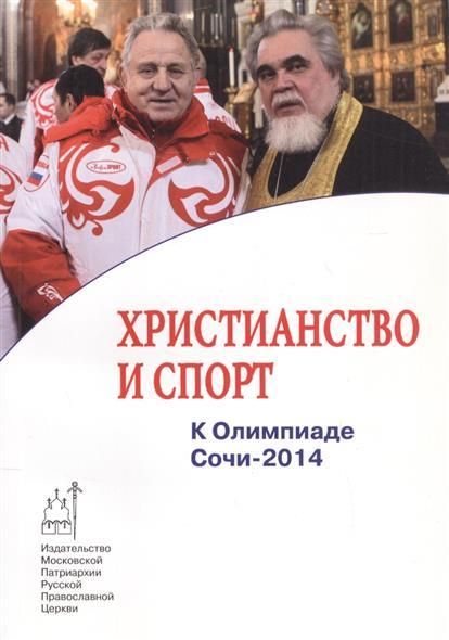 Пономарев Ф. Христианство и спорт. К Олимпиаде Сочи-2014 авито сочи одежда волонтеров 2014 б у