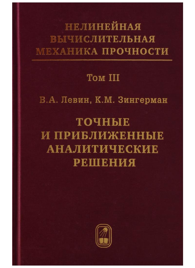 Нелинейная вычислительная механика прочности (Цикл монографий в 5 томах). Том III. Точные и приближенные аналитические решения